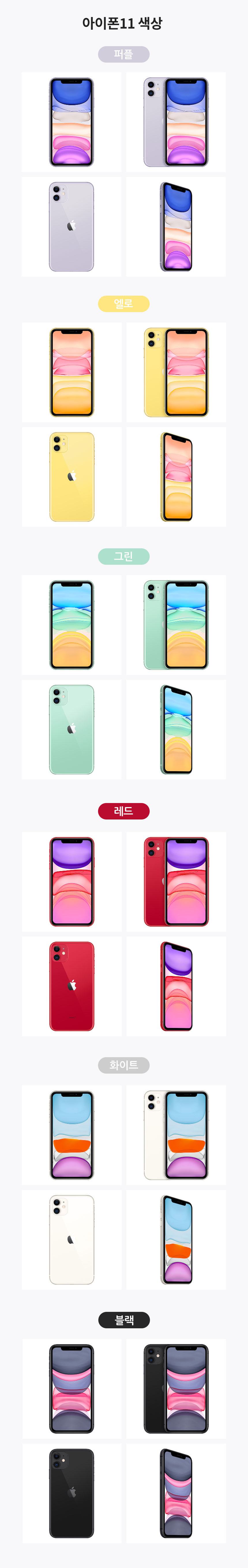 iphone11_color.jpg